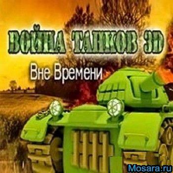 Скачать игру война танков 3d вне