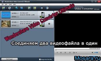 wondershare video converter ultimate как соединить два видео
