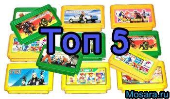 ОП 5: лучшие игры денди