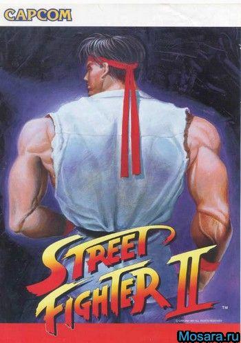 Street Fighter 2(Уличный боец 2)