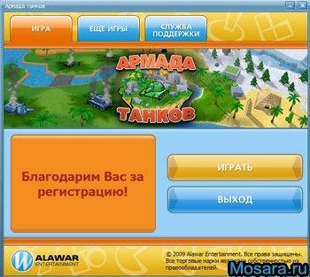 Взлом игр алавар 2009