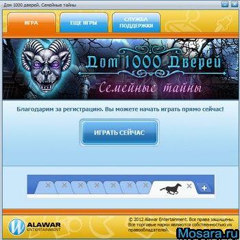Взлом игр алавар 2012