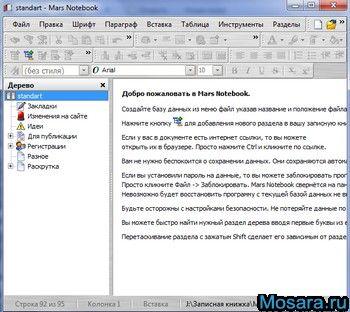 Mars Notebook v2.11