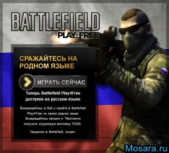 Battlefield Play4Free на русском