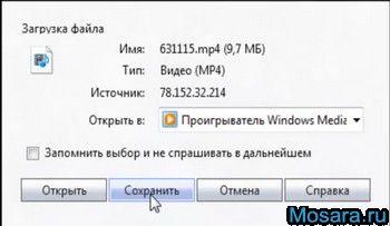 Сохранение онлайн видео без сторонних программ