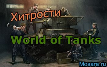 Хитрости в игре World of Tanks (ворлд оф танкс)