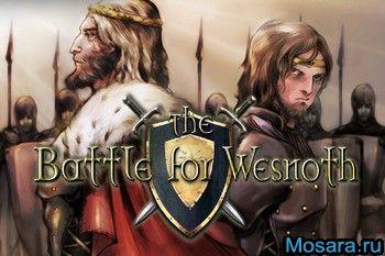 Battle for Wesnoth (Битва за Веснот)