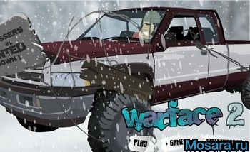 warface 2 (Ворфейс 2)
