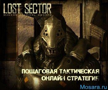 Лост Сектор
