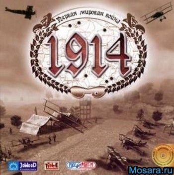 Первая мировая война игра