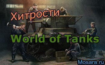 Баг в World of Tanks