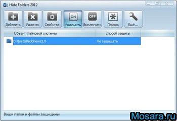 Hide Folders 2012 v4.0