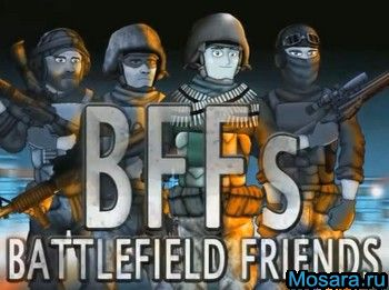 друзья по батлфилд
