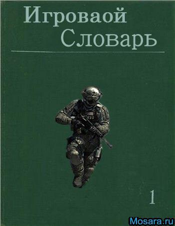 Игровой словарь