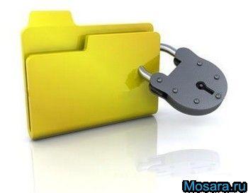 Как защитить свои файлы