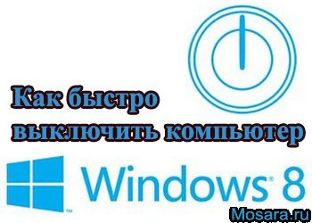 Как в Windows 8 быстро выключить компьютер