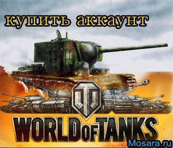 купить аккаунт в World of Tanks