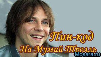 Пин-код на песню группы «Мумий Тролль»