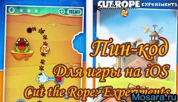 Пин-код для игры Cut the Rope: Experiments