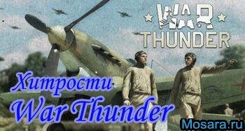 Хитрости в War Thunder