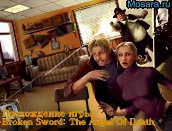 Прохождение игры Broken Sword: The Angel Of Death