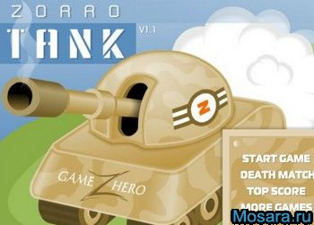 Зорро танк