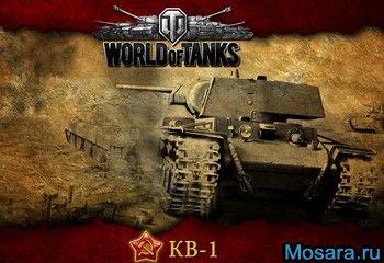 Танк КВ 1 в WoT
