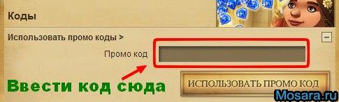 Использовать промо код