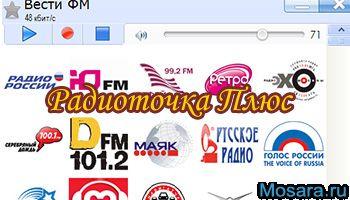 Радиоточка v6.6.2