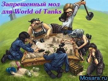 Запрещенный мод для World of Tanks