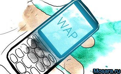 WAP интернет