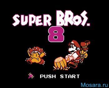 Супер Марио 8