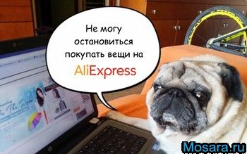 Как экономить на покупках в AliExpress